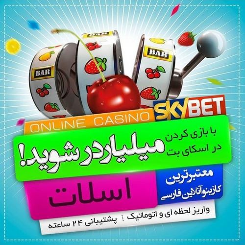 سایت sky bet