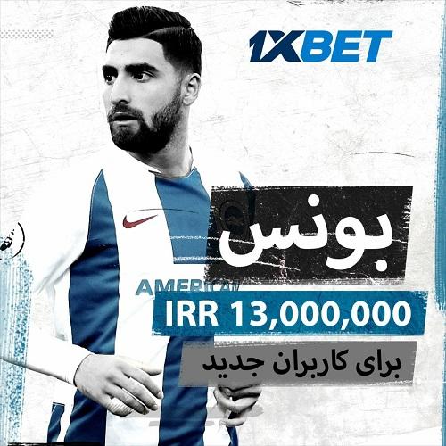آدرس جدید سایت 1XBET فارسی