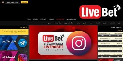 ثبت نام در livebet
