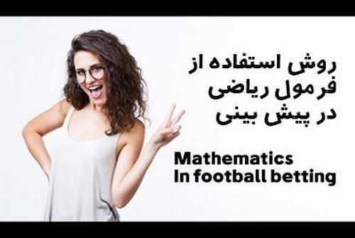 کتابچه پیش بینی فوتبال