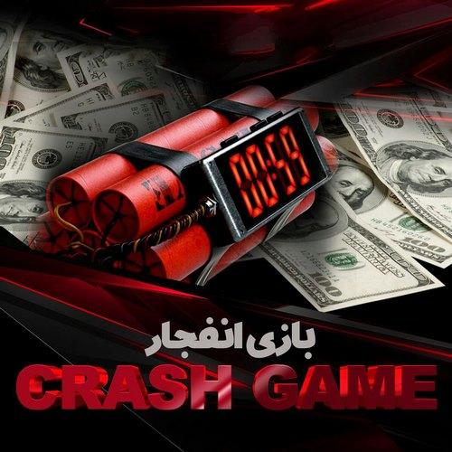 بیشترین برداشت پول از بازی انفجار