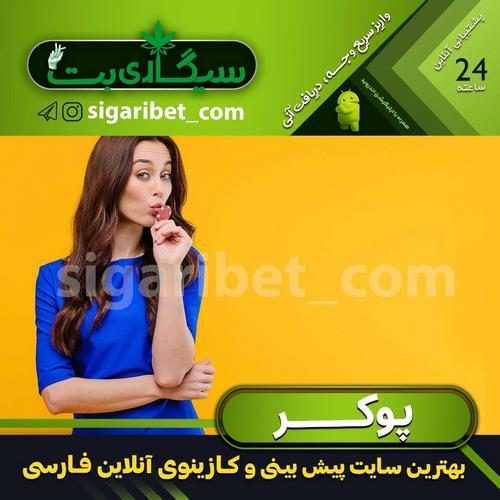 سایت sigaribet