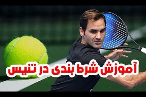 استراتژی شرط بندی تنیس