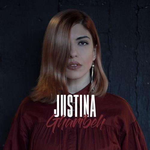 آلبوم جاستینا