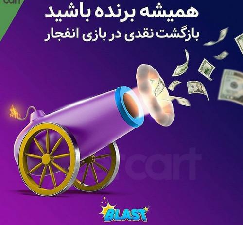 بازی انفجار بدون پول امکان پذیر است ؟