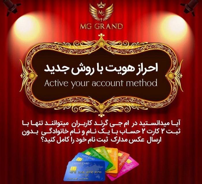 گرند کازینو آنلاین ایرانی
