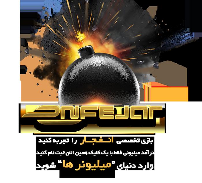 آدرس جدید سایت ترفند بازی انفجار