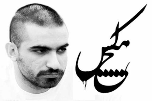 کدام یک از لقب رپر های ایرانی عوض شده است؟